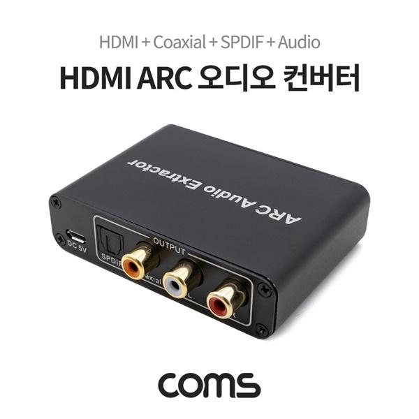 컴스 HDMI ARC 오디오 광 컨버터/아답터 [BT614]