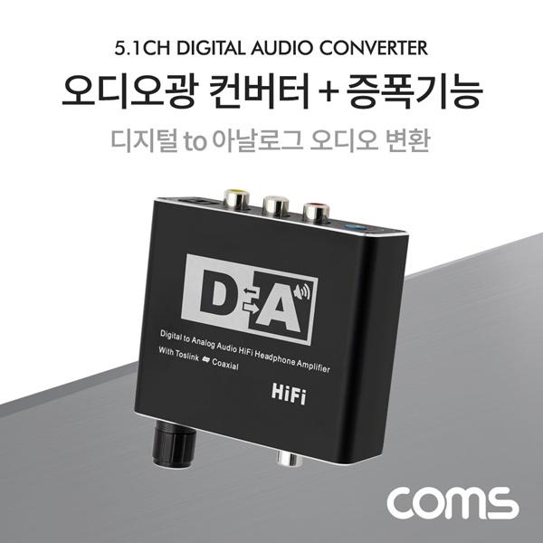 컴스 오디오 광 컨버터 디지털 to 아날로그 [BT942]