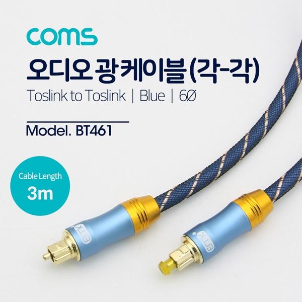 컴스 오디오 광케이블(EMK/Blue) 6∮ Toslink to Toslink 3M [BT461]