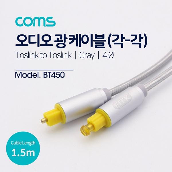 컴스 오디오광케이블(EMK/Gray) 4∮ Toslink to Toslink 1.5M [BT450]