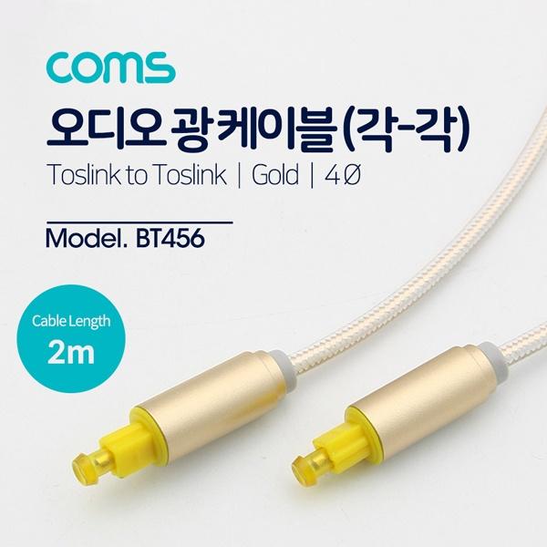 컴스 오디오 광케이블(EMK/Gold) 4∮ 2M [BT456]