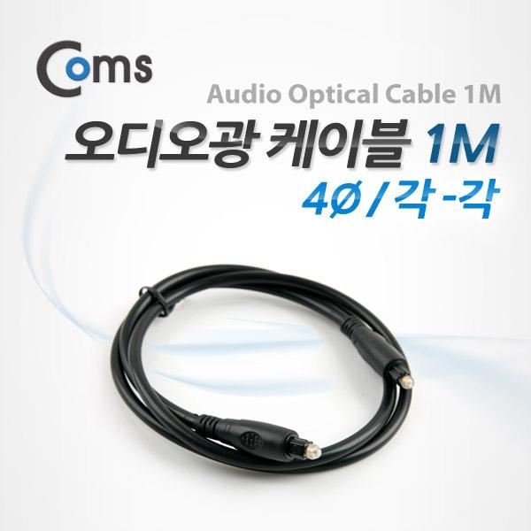 컴스 오디오광 케이블(4∮/각각) EK-A40 1M [ITA973]