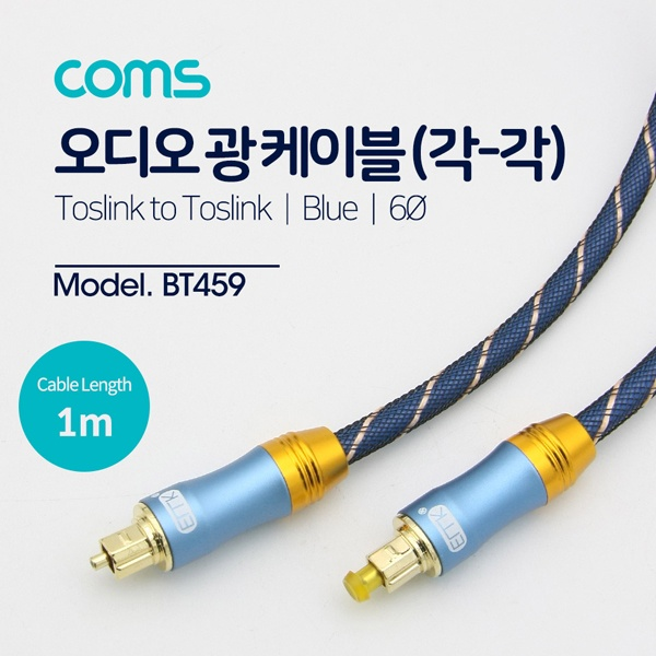 컴스 오디오 광케이블(EMK/Blue) 6∮ Toslink to Toslink 1M [BT459]
