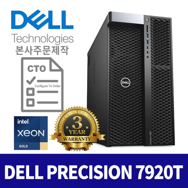 Precision 7920T G5222 [16GB/Win10Pro/(SSD/HDD/VGA 선택)]