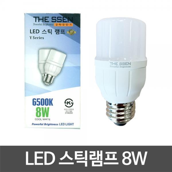 동성 LED스틱램프 8W 스틱전구 LED전구 LED램프
