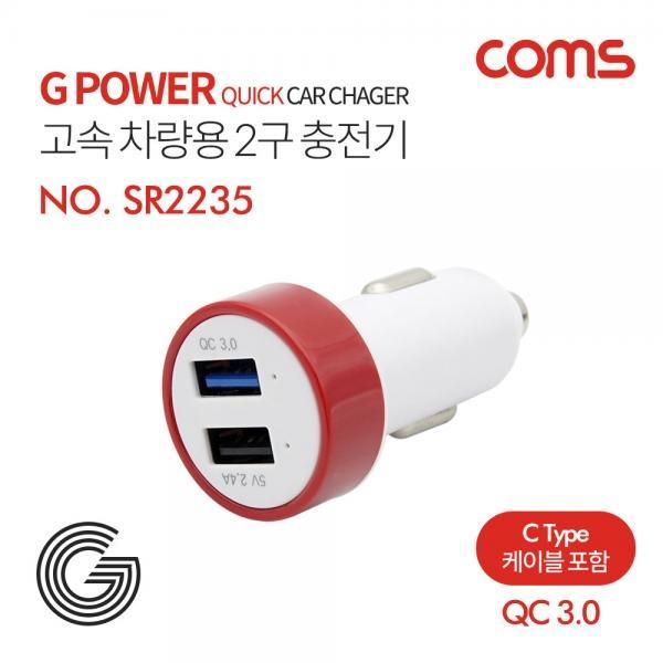 G POWER 고속 차량용 2구 충전기 / 12V 1.5A / QC 3.0 / 2포트 [색상 선택] 화이트