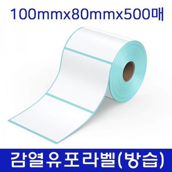 감열유포지 라벨 (방습) 100mm x 80mm x 500매 (40mm지관)