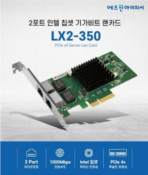 LR-LINK LX2-350 (유선랜카드/PCI-e/1000Mbps)
