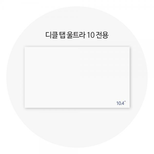 탭 옵션 액정보호필름 디클탭용 [옵션 선택] [ 10.4인치 울트라10.4 전용 ]