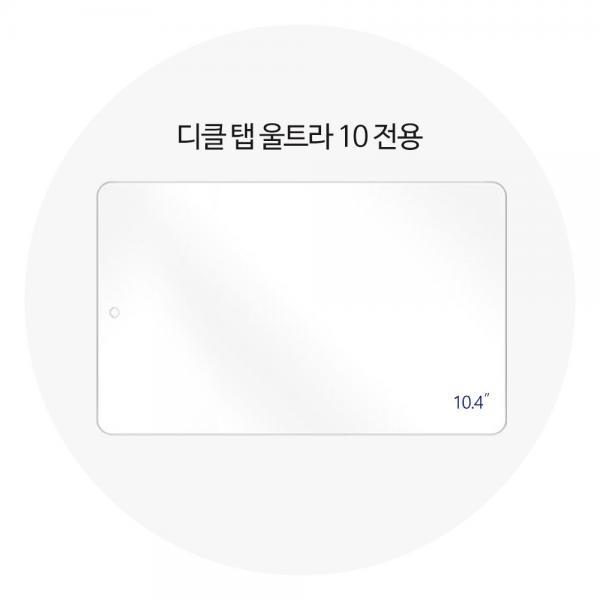 탭 옵션 강화유리필름/10.4인치/디클탭용(울트라10.4 전용)