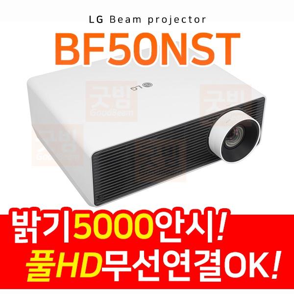 프로빔 BF50NST [WUXGA(1920x1200) / 5000안시]
