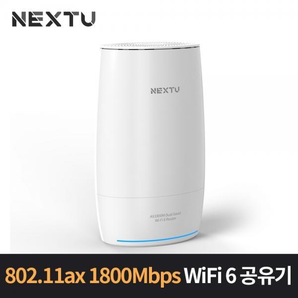 이지넷 NEXT-AX1800MT (AX1800/WIFI6/유무선공유기)