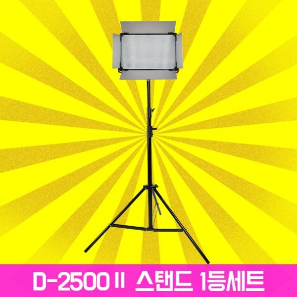 큐브모아 영상 방송LED조명 스탠드 원세트 D-2500Ⅱ