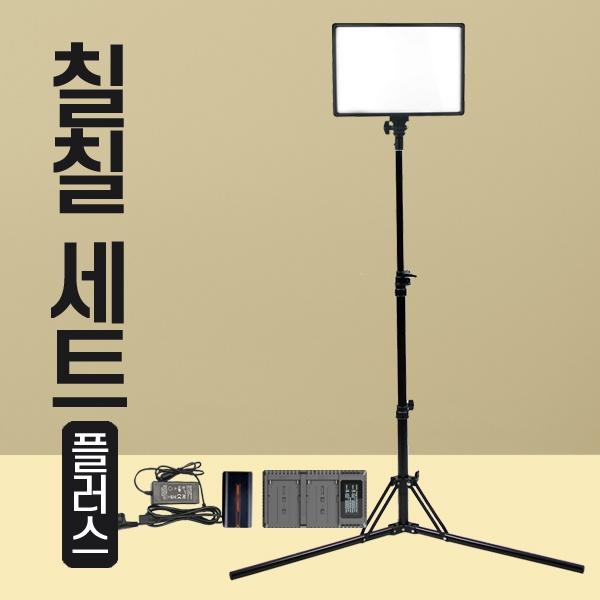 큐브모아 큐브라이트77 세트 플러스 LED 개인방송조명 유튜브 BJ 스튜디오촬영