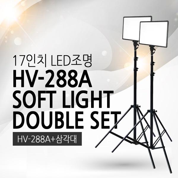 큐브모아 HV-288A LED조명더블세트