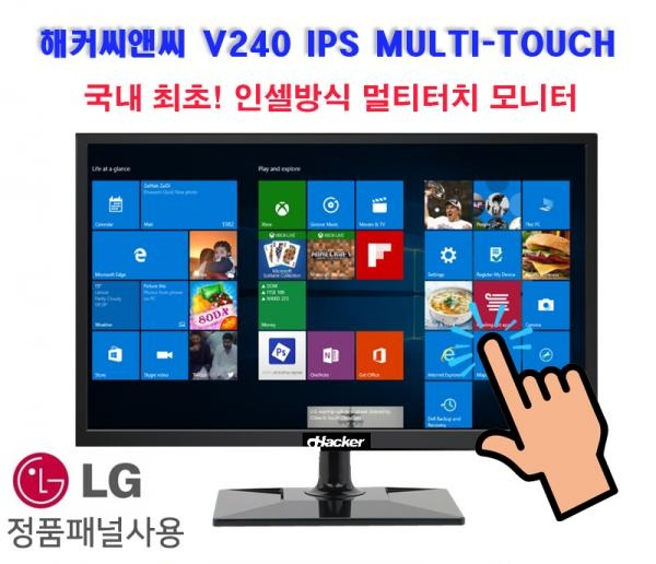HACKER HK240V IPS HDMI  MULTI-TOUCH