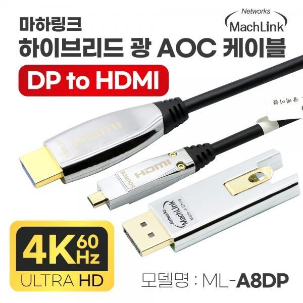 마하링크 하이브리드 광 DisplayPort or micro HDMI to HDMI 케이블 50M [ML-A8DP050]