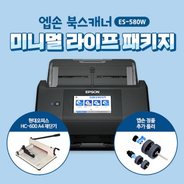 ES-580WMLP 양면 스캐너 본품 + 제단기 + 롤러