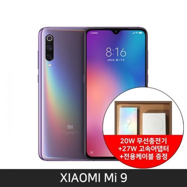 Mi 9 (128GB) [MI9-128] [자급제폰] [무선충전 패키지 증정] [퍼플]