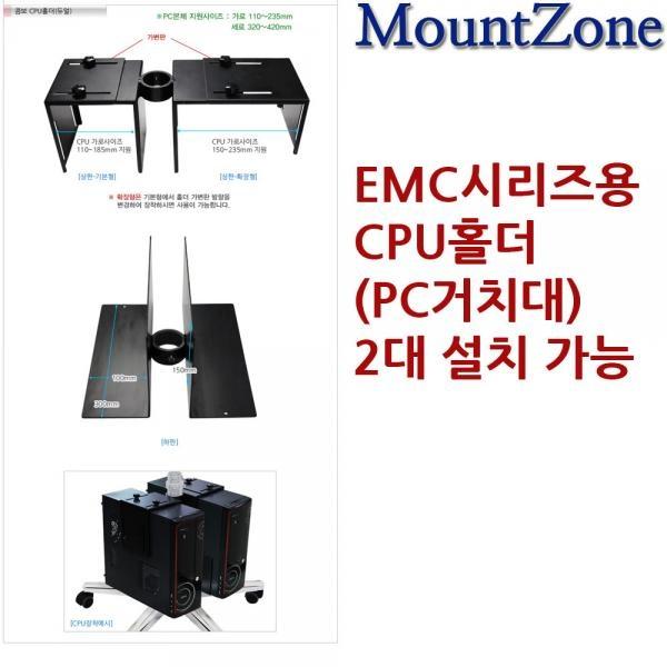 CPU홀더, EMC-용 듀얼(pc두대 설치