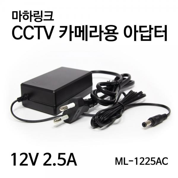 아답터, 220V / 12V 2.5A [내경2.1mm/외경5.5mm] ML-1225AC 전원 케이블 일체형 [비닐포장]