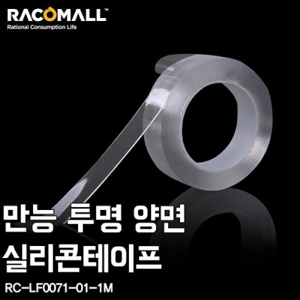 투명실리콘양면테이프 (RC-LF0071-01-1M)