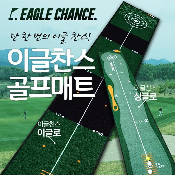 무소음 퍼팅연습기 + 퍼트원 플러스 홀컵