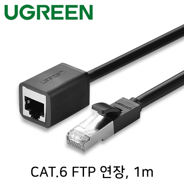 유그린 CAT.6 FTP 연장 랜 케이블 1M [U-11279]