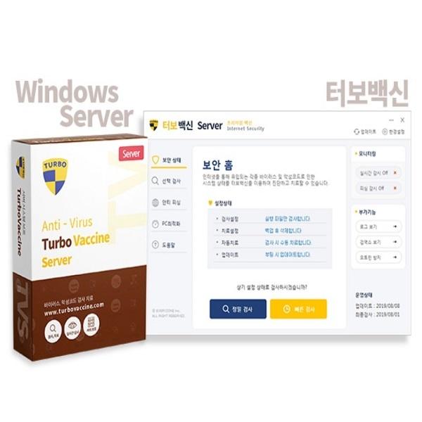 터보백신 윈도우서버 [라이선스/1년사용/개인용] [2~9개 구매시(1개당 금액)]
