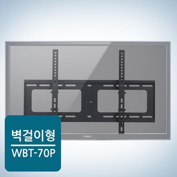 벽걸이형 고정식 거치대, WBT-70P [37~70형]