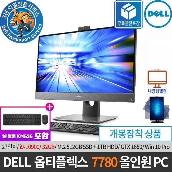 옵티플렉스 7780 AIO i9-10900  (8GB/ 512GB / 1TB / GTX1650 / Win10Pro) 올인원PC [32GB RAM 구성(16GB*2)]