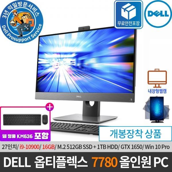 옵티플렉스 7780 AIO i9-10900  (8GB/ 512GB / 1TB / GTX1650 / Win10Pro) 올인원PC [8GB RAM 추가(총16GB)]