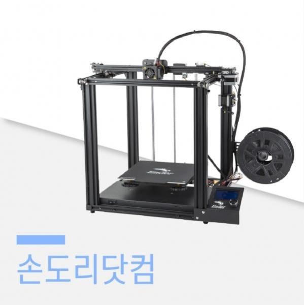 손도리 DIY 3D프린터 Ender-5 [한글 가이드북 포함]