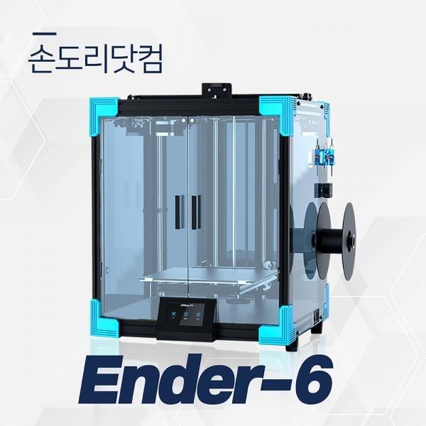 손도리 DIY 3D프린터 Ender-6 [한글 가이드북 포함]