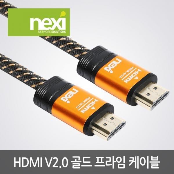 넥시 HDMI 골드프라임 케이블 [Ver2.0] 1M [NX-HDMI20-GP010] [NX920] [박스단위판매/1박스 200개]