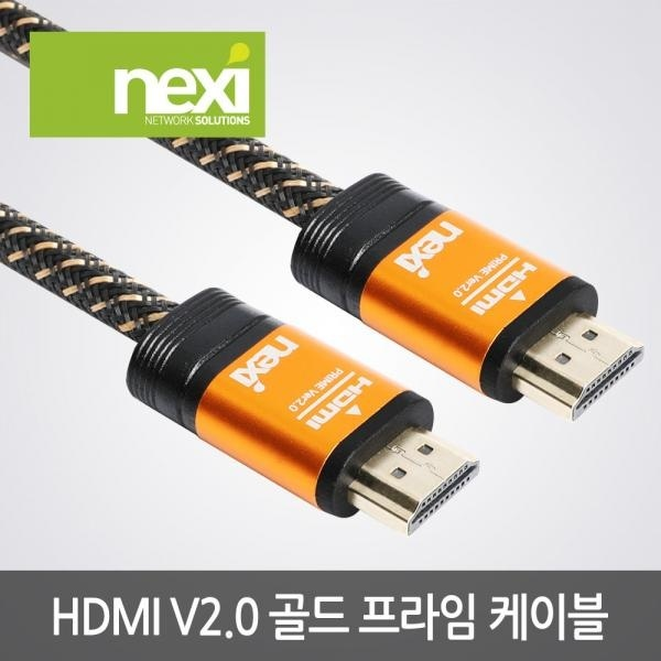 넥시 HDMI 골드프라임 케이블 [Ver2.0] 2M [NX-HDMI20-GP020] [NX922] [박스단위판매/1박스 150개]