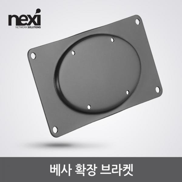 베사 확장 브라켓, NX-XMA-05 [NX1199] [200x100mm 변환]