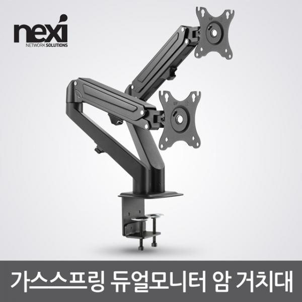 클램프형, 듀얼 가스스프링 암, NX-LDT25-C024 [NX1191]