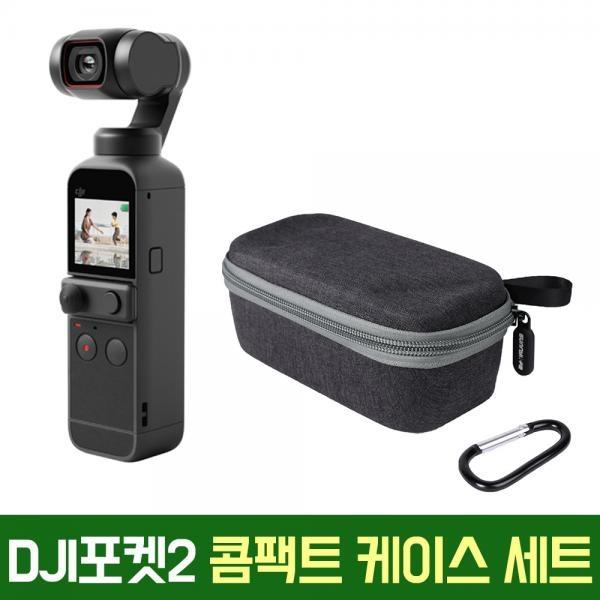 DJI 포켓2 휴대용 콤팩트백 세트 보호 케이스 미니 파우치 악세사리 DJI osmo 용품 오즈모포켓