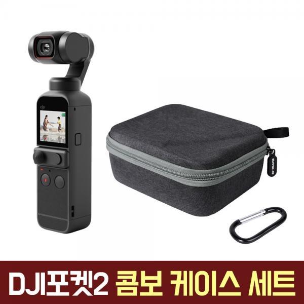 DJI 포켓2 휴대용 콤보백 세트 보호 케이스 가방 악세사리 DJI osmo 용품 오즈모포켓