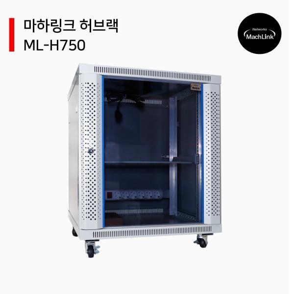 마하링크 허브랙 [ML-H750] [15U]