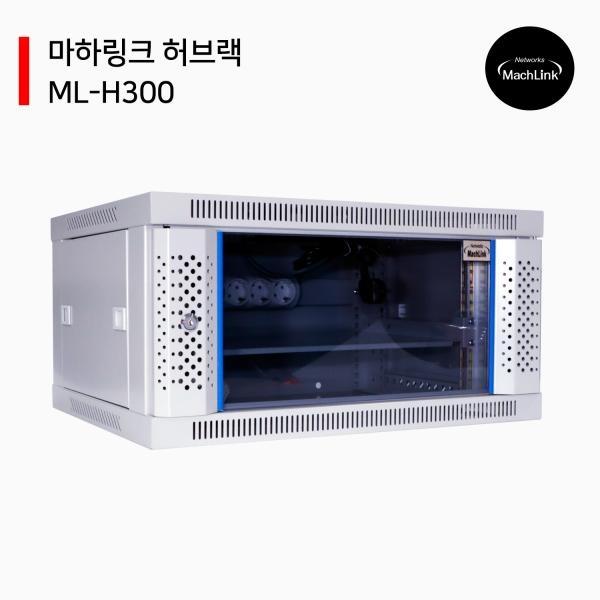 마하링크 허브랙 [ML-H300] [6U]