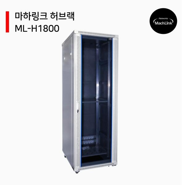 마하링크 허브랙 [ML-H1800] [37U]