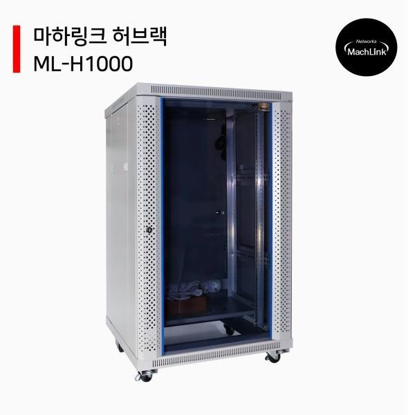 마하링크 허브랙 [ML-H1000] [20U]