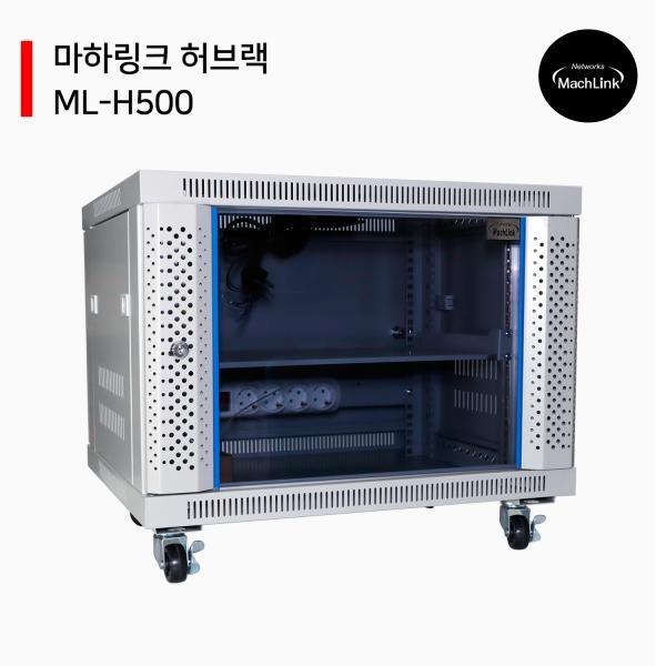 마하링크 허브랙 [ML-H500] [9U]