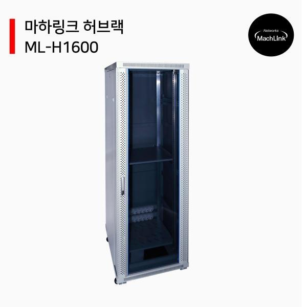 마하링크 허브랙 [ML-H1600] [32U]