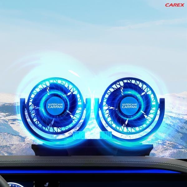 [(주)카렉스] 허리케인 듀얼 카팬 12V