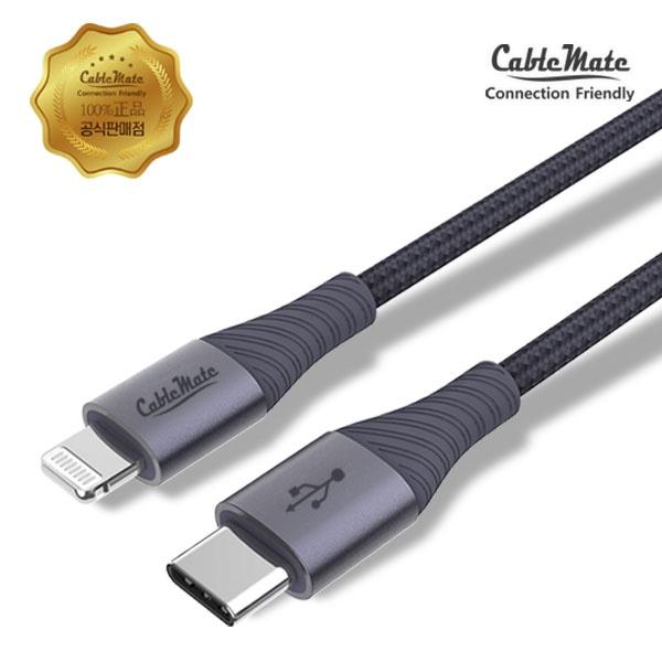 C타입 to 라이트닝 8핀 케이블 CM-CL01AL [1M]