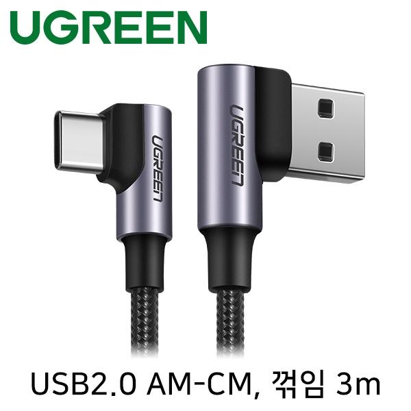 USB2.0 AM-CM 양쪽꺾임 케이블 [U-70875/3m]