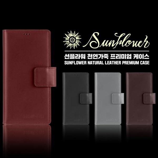 썬플라워 천연가죽 다이어리 케이스 [옵션 선택] LG V50S ThinQ (LM-V510)